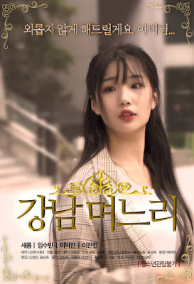 [18+] Gangnam Daughter In Law 2019 Korean 720p HDRip 600MB