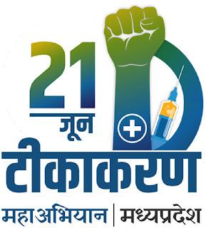 मध्यप्रदेश में 21 जून से वैक्सीनेशन महाअभियान,मध्यप्रदेश,मध्यप्रदेश वैक्सीनेशन प्रोग्राम,वैक्सीनेशन महाअभियान,टीका,वैक्सीनेशन प्रोग्राम,21 june vaccination drive,घर-घर पीले चावल देकर न्योता। || Hindi News Timesofmalwa ||टीकाकरण अभियान,कोरोना टीकाकरण अभियान,bhopal में कल से टीकाकरण महाअभियान,टीकाकरण अभियान की शुरुआत,कोरोना टीकाकरण,इंडिया न्यूज,वनइंडिया न्यूज,वनइंडिया हिंदी,बच्चे की अपील सुनिए और टीका लगवाइए,बुरहानपुर न्यूज,वनइंडिया हिंदी न्यूज़,सीरम इंस्टीच्यूट,प्रधानमंत्री नरेंद्र मोदी,डीसीजीआई आम लोगों को कब मिलेगा कोरोना वायरस वैक्सीन,coronavirus vaccination programme in india,coronavirus,vaccine,dcgi,covid-19 vaccine,amit shah,narendra modi,amit shah coronavirus vaccine,pm modi coronavirus vaccine,वैक्सीनेशन,#MP Vaccination Maha Abhiyan#MP Vaccination Mahaabhiyan,#MP Vaccination Maha Abhiyan#MP Vaccination Mahaabhiyan#CM Shivraj Singh Chouhan#Covid Vaccination Maha Abhiyan#Covid Vaccination 21 June#Coronavirus Cases in MP#Bhopal News#सीएम शिवराज सिंह चौहान#कोविड वैक्सीनेशन महाअभियान