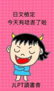 JLPT日語日檢學習中心-今天開始學日文-日本語能力試驗