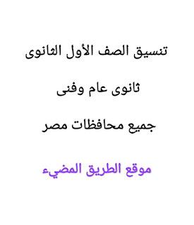 تنسيق درجات القبول للصف الأول الثانوى تعليم عام وفنى لجميع محافظات مصر.