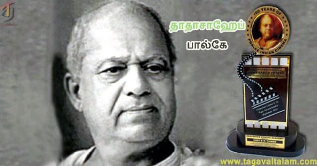 தாதாசாஹேப் பால்கே