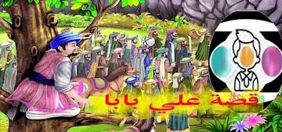 قصة علي بابا: من هو علي بابا الحقيقي ؟ مكتوبة للاطفال Ali-Baba-story
