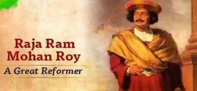 ধর্ম সংস্কারক ও সমাজ সংস্কারক রাজা রামমোহন রায়