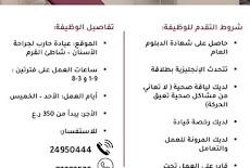 عيادة حارب لجراحة الأسنان وظيفة في سلطنة عُمان