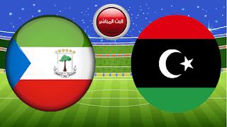 مشاهدة مباراة ليبيا وغينيا الاستوائية اليوم تصفيات كأس الامم الافريقيه