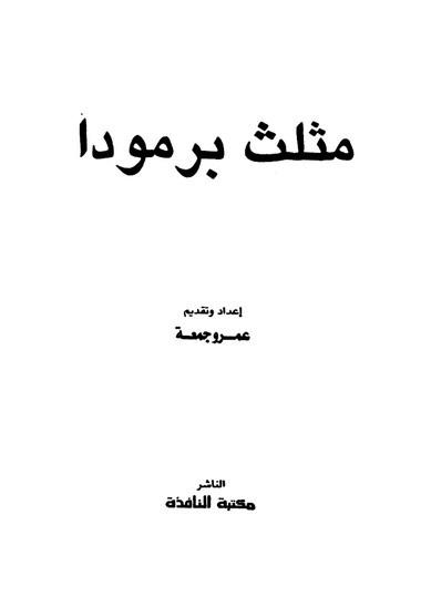 قصة  مثلث  برمودا   لكاتب  عمرو جمعة