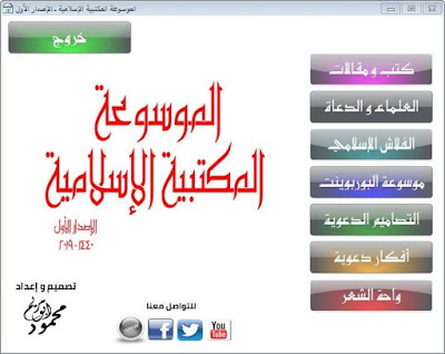 أسطوانة الموسوعة المكتبية الإسلامية