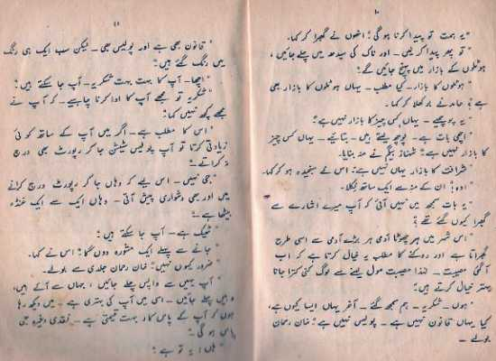 Hungamo ka sheher Novel by Ishtiaq Ahmad sample pages c