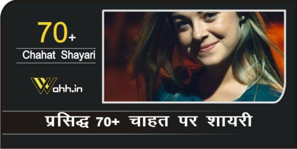 Chahat-Shayari