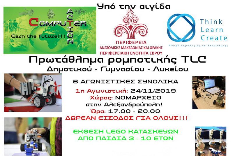Περιφερειακό Πρωτάθλημα Ρομποτικής στην Αλεξανδρούπολη