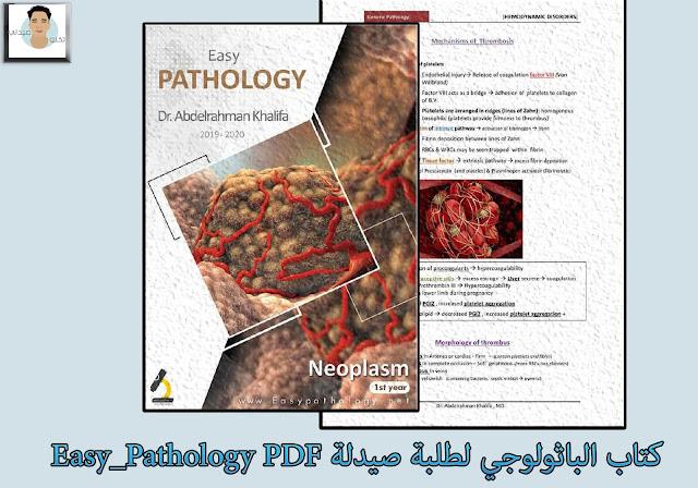 كتاب الباثولوجي لطلبة صيدلة Easy Pathology PDF