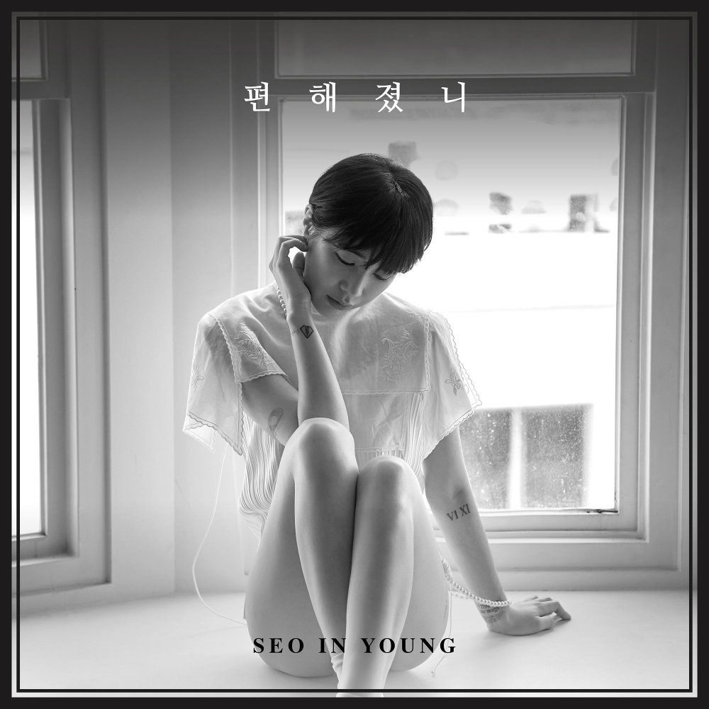 Seo In Young – Believe Me – Single (FLAC + ITUNES MATCH AAC M4A)