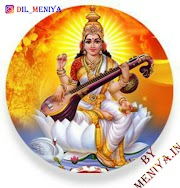 सरस्वती पूजा : इन 5 मंत्रों से करें मां वीणावदिनि का ध्यान, बरसेगी कृपा - Saraswati Mantra (सरस्वती मंत्र)