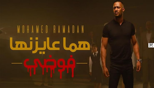 استماع وتحميل اغنية هما عايزينها فوضى MP3 محمد رمضان