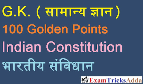 100 Golden Points on Indian Constitution in Hindi (Notes & PDF)