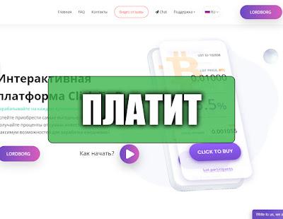 Скриншоты выплат с хайпа click-to-buy.net