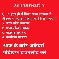 Current affair 2020 in Hindi pdf download
