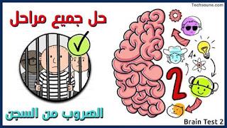 الهروب من السجن brain test