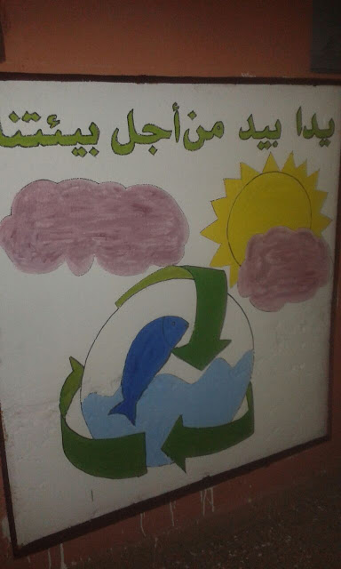 جمعية تزكزوت في نشاط بيئي لفائدة الأطفال بتازارين