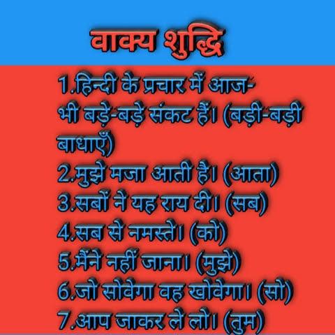वाक्य शुद्धि (Sentence-Correction) - hindi grammar