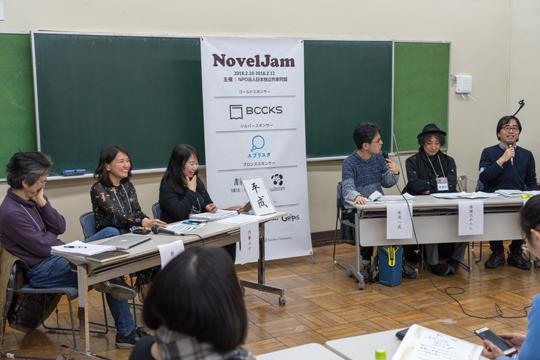 NovelJam 2018