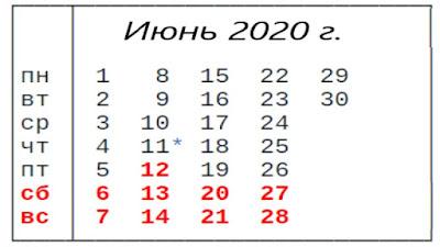 производственный календарь фото июнь 2020 года
