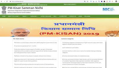 प्रधानमंत्री किसान सम्मान निधि योजना 2019 (PM-KISAN)