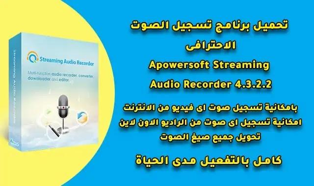 تحميل برنامج تسجيل الصوت الاحترافى Apowersoft Streaming Audio Recorder 4.3