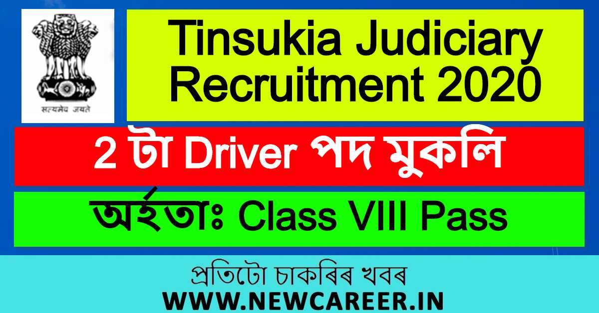 Tinsukia Judiciary Recruitment 2020 : Apply for 2 Driver Vacancy