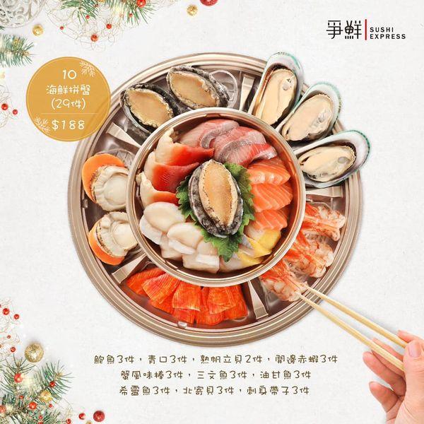 爭鮮: 聖誕宴會滿$200 半價加購三文魚刺身