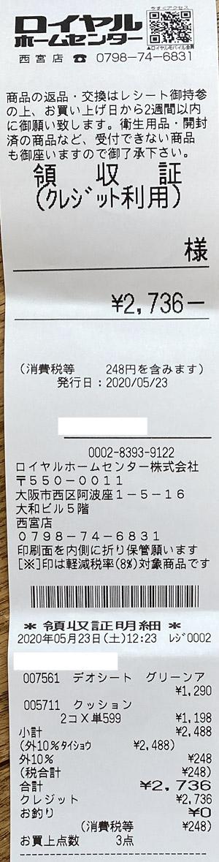 ロイヤルホームセンター 西宮店 2020/5/23 のレシート