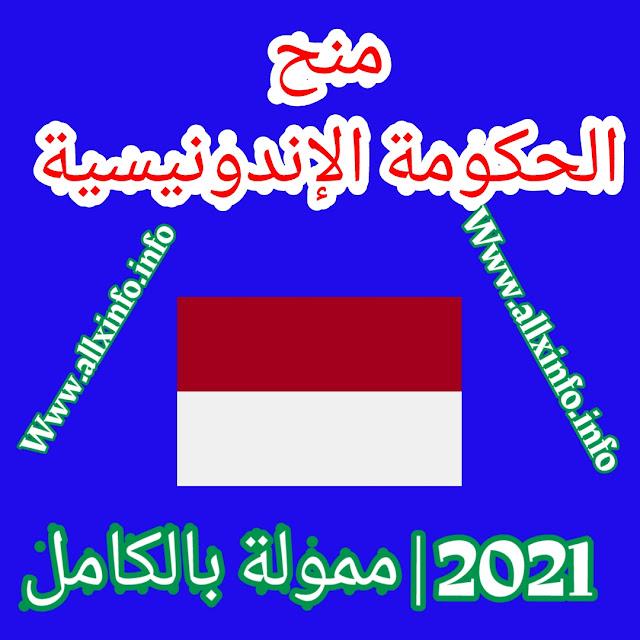منح الحكومة الإندونيسية 2021   ممول بالكامل