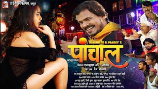 rani-chaterjee-film-panchal-traulor