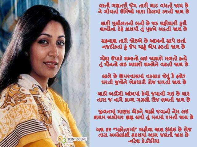 Vasti Ganatari Jem Tari Yaad Vadhti Jai Che Gujarati Gazal By Naresh K. Dodia