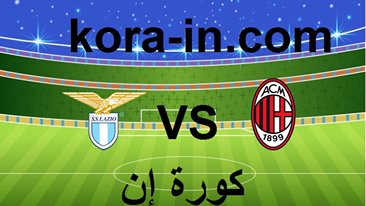 يلا شوت | مشاهدة مباراة ميلان ولاتسيو بث مباشر كورة اون لاين لايف اليوم 23-12-2020 الدوري الايطالي