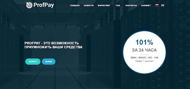 Profpay - обзор и отзыв о проекте