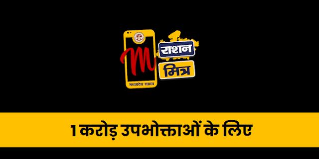 M-RASHAN MITRA APP DOWNLOAD करें, 1 करोड़ उपभोक्ताओं के लिए