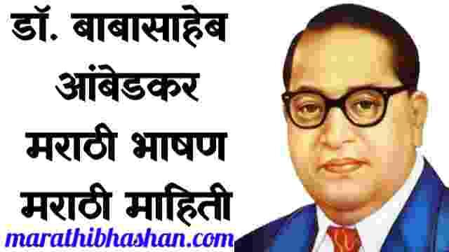 डॉक्टर बाबासाहेब आंबेडकर भाषण मराठी | dr babasaheb ambedkar jayanti speech and information in marathi