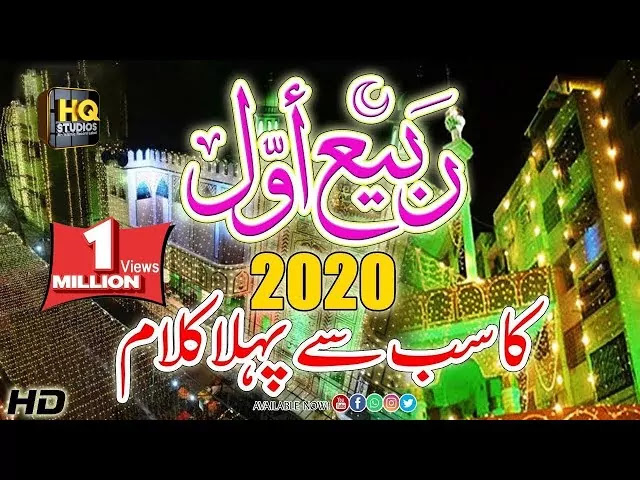 12-Rabi-Ul-Awal-1st-Kalam-2021-lyrics-Amir-Sohail