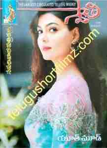 Swathi Weekly 16th June 2017