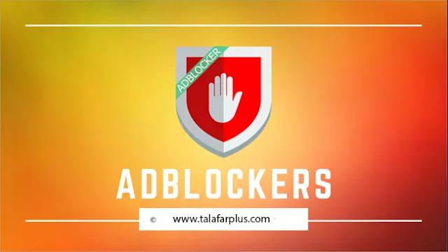 قائمة من أفضل 10 بدائل Adblock التي يمكنك استخدامها اليوم