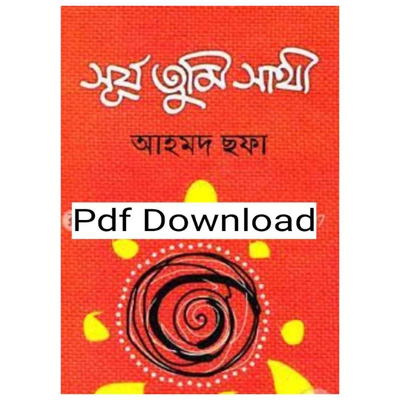 সূর্য তুমি সাথী - আহমদ ছফা Pdf Download