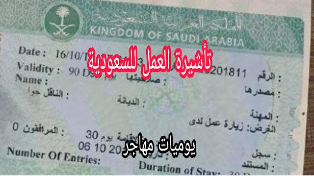كيفية طلب تأشيرة العمل للسعودية