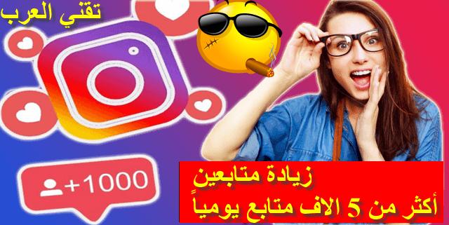زيادة متابعين انستقرام مجانا | أحصل على 5K متابع عربي مضمون عبر هذه القروبات