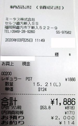 ミータス(株) セルフ直方新入SS 2020/3/25 のレシート