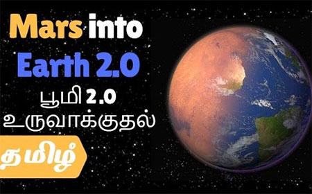 Transforming Mars into Earth 2.0 in Tamil
