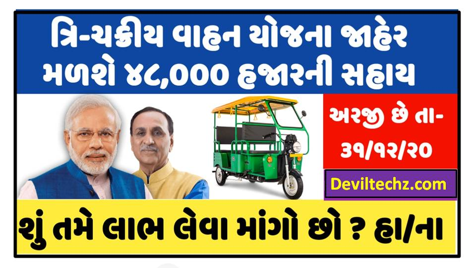 Battery Operated Three-Wheeler (e-Rickshaw) Assistance Scheme Gujarat