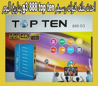 احدث ملف قنوات رسيفر top ten 888 g3 بتاريخ اليوم