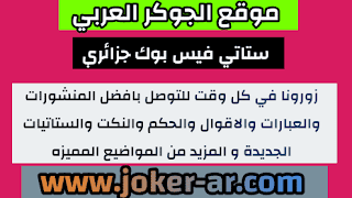 ستاتي فيس بوك جزائري statu facebook jazairi 2021 - الجوكر العربي