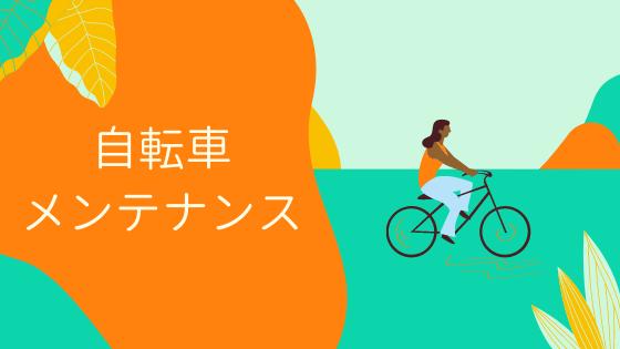 自転車屋さんに聞いた素人が日ごろの自転車のメンテナンスですべきこと。サビを無理やり落とすのだけはやめておこう。